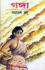 Download this book free or read online Epic Bangla E-books offer everybody to download this book.
