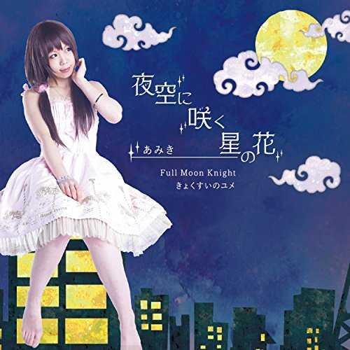 [Single] あみき – 夜空に咲く星の花 (2015.11.04/MP3/RAR)