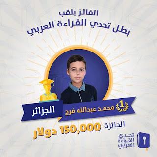 فوز التلميذ محمد عبد الله فرح جلول بالمركز الأول في مسابقة تحدي القراء العربي