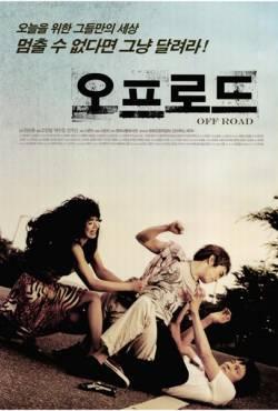 Đường Cùng - Off Road