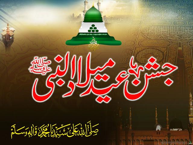 Beautiful Eid Milad Un Nabi HD Wallpapers Backgrounds