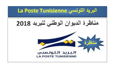 مناظرة البريد التونسي