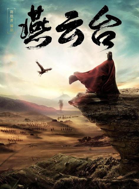 Yan Yun Tai drama poster