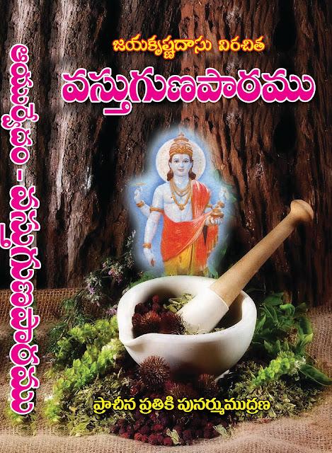 వస్తు గుణ పాఠము | Vasthu Guna Paatam | GRANTHANIDHI | MOHANPUBLICATIONS | bhaktipustakalu