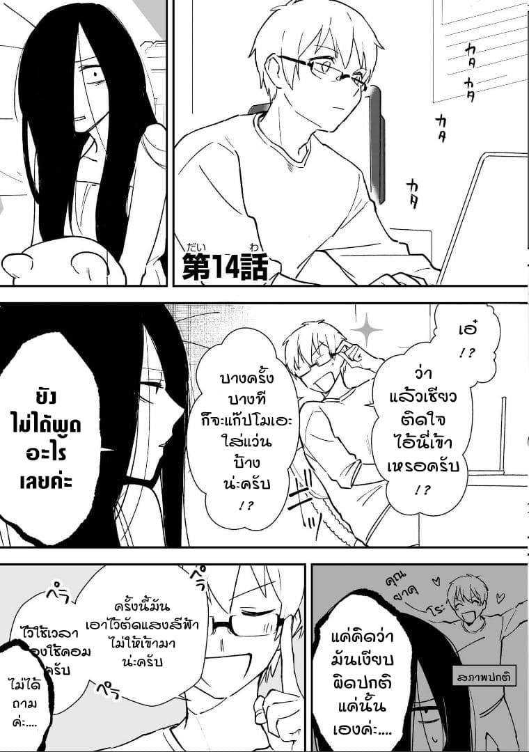 อ่านการ์ตูน Iwakutsuki Bukken no Yakuro-san ตอนที่ 14 หน้าที่ 1