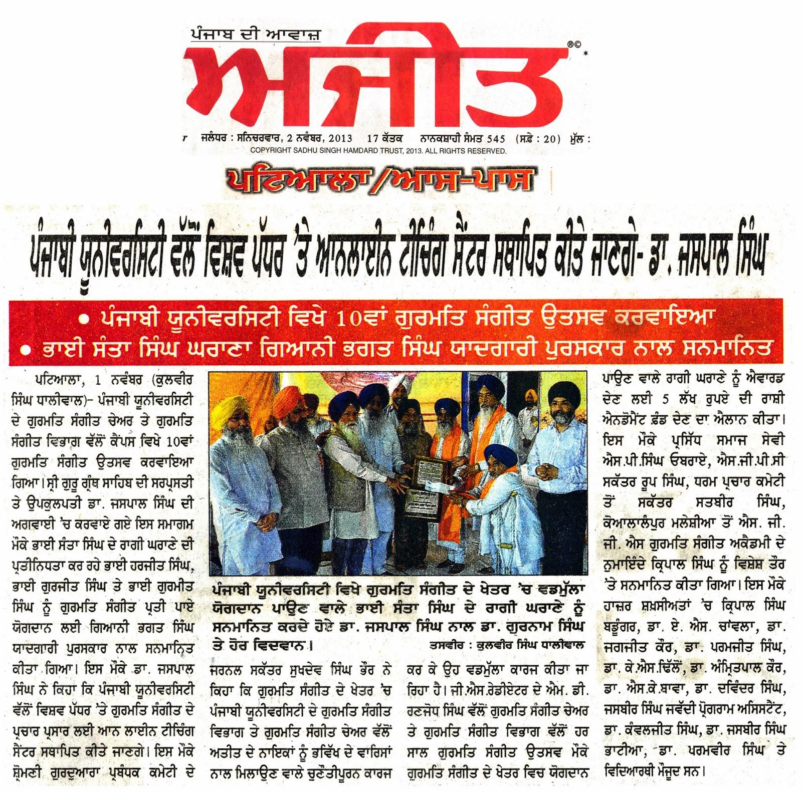 Ajit Jalandhar Punjabi Newspaper In Punjab Gastronomia Y Viajes