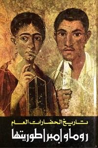 تحميل كتاب روما وإمبراطورتيها pdf