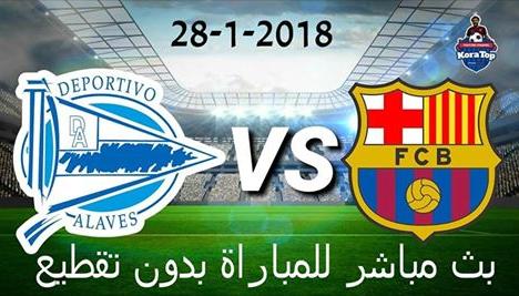 مباراة اليوم برشلونة ضد ديبور تيفو الافيس على الساعة 20:45 بتوقيت السعودية 2018