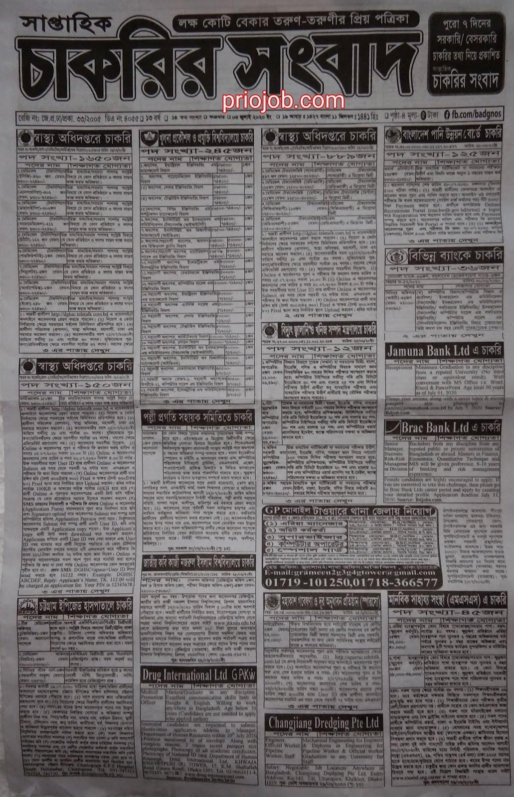 সাপ্তাহিক চাকরির সংবাদ পত্রিকা ০৩ জুলাই ২০২০ - saptahik chakrir songbad potrika 03 july 2020