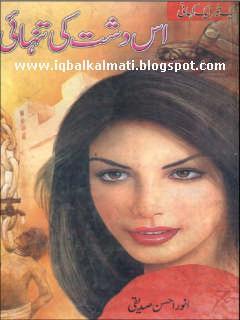 Dasht Ki Tanhai Ahsan Siddiqui Free PDF