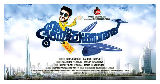 Hello Dubaikkaran Malayalam Movie First Look Out  Adil Ibrahim ,Malavika Menon