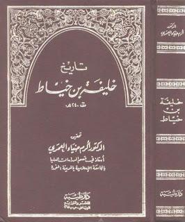 تحميل كتاب تاريخ خليفة بن خياط pdf