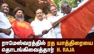 HRAJA RathaYathirai Rameshwaram | IBC Tamil Tv