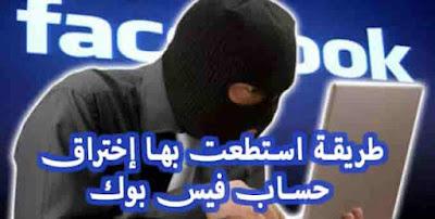 """كيفية اختراق وسرقة حساب الفيس بوك بالصور facebook hack""""برنامج تهكير"""