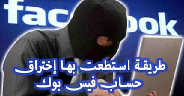 تحميل برنامج اختراق الفيس بوك اسطونااان