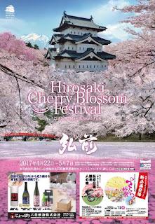 Hirosaki Cherry Blossom Festival 2017 poster 平成29年弘前さくらまつり ポスター