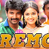 Remo Tamil Movie Audio Launch Gallery