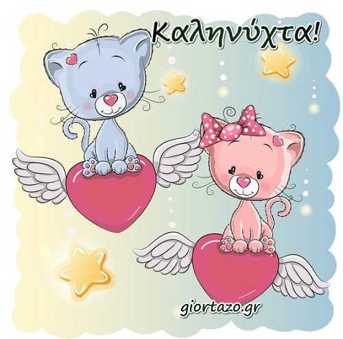 Μια Γλυκιά και Όμορφη Καληνύχτα για Όλους giortazo