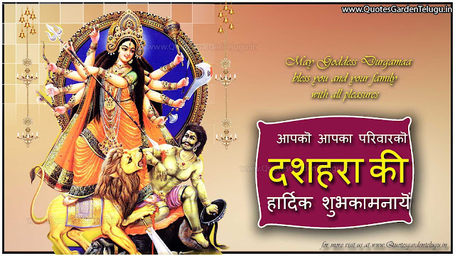 Happy Dussehra Greetings Wishes in Hindi - Vijayadashami greetings in hindi - Vijayadashami quotes wishes sms messages