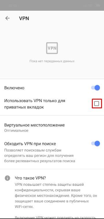 Как пользоваться VPN-сервисом в браузере Оpera на смартфоне 3