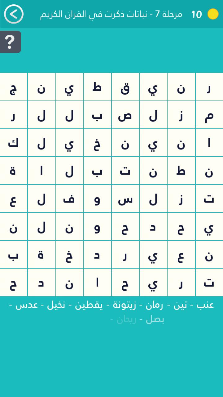 نبتة عشبية ذكرت في القرآن الكريم لها فوائد عديدة من 6 حروف ما هي