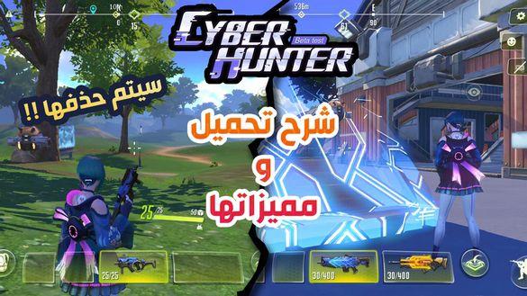 شرح تحميل لعبة Cyber Hunter للاندرويد !! هل فعلا شبيهة فورت نايت ؟ سيتم حذفها قريبا !!