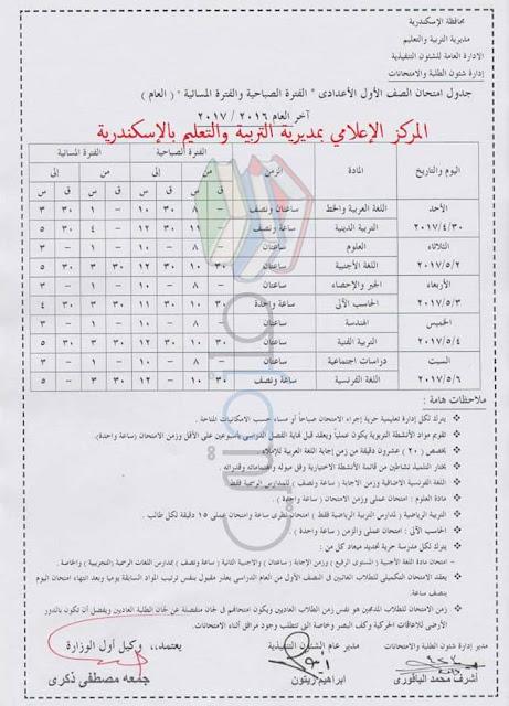 جدول امتحانات الصف الأول الاعدادي 2017 الترم الثاني محافظة الاسكندرية