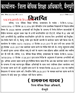 UPTET Assistant Teacher Mainpuri appointment news