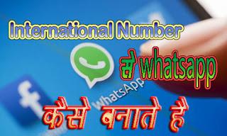 International Number Se Whatsapp Kaise Banate Hai Free Me