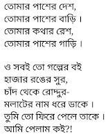 Tomar Pasher Desh Lyrics Arijit Singh