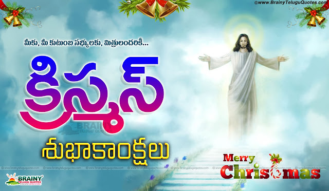 Christmas wishes Quotes in Telugu, Online Free Telugu Christmas Heart Touching Greetings
