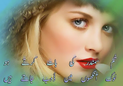Aankhen Shayari | Aankhen Poetry | Romantic Poetry | Poetry Pics | Poetry Wallpapers | 2 Lines Poetry - Urdu Poetry World,Urdu Poetry,Sad Poetry,Urdu Sad Poetry,Romantic poetry,Urdu Love Poetry,Poetry In Urdu,2 Lines Poetry,Iqbal Poetry,Famous Poetry,2 line Urdu poetry,Urdu Poetry,Poetry In Urdu,Urdu Poetry Images,Urdu Poetry sms,urdu poetry love,urdu poetry sad,urdu poetry download,sad poetry about life in urdu