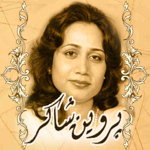 Parveen Shakir Urdu Poet