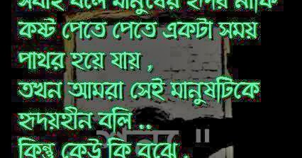 Quote Wallpaper Computer Bangla Love Quote Sms Free Text Message Free Stock