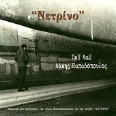 Νετρίνο (1999)