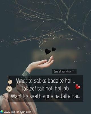 Waqt to Sabke Badalte Hai.  Takleef Tab Hoti Hai Jab.  Waqt Ke Saath Apne Badalte Hai..!!  #lines #shayari