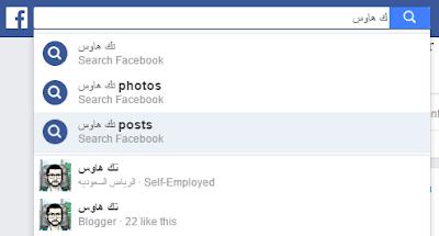 تحديث جديد في موقع الفيسبوك - حقل البحث