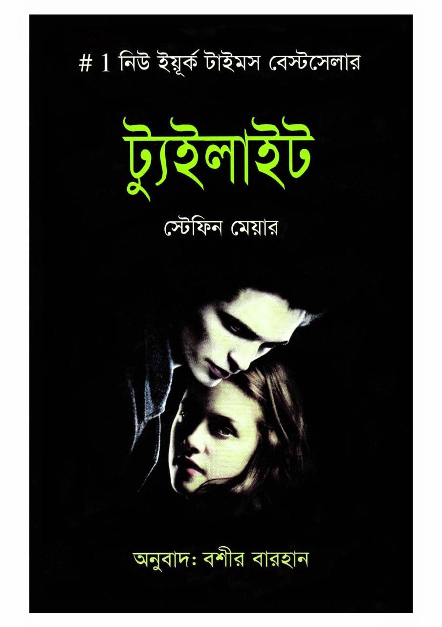 Bangla Anubad Story Book