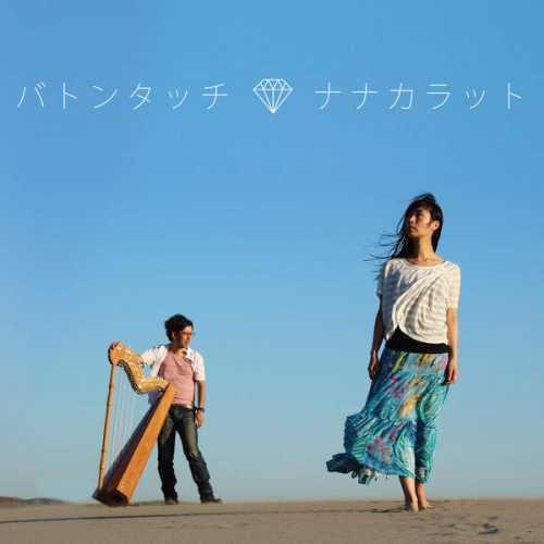 [Single] ナナカラット – バトンタッチ (2015.11.04/MP3/RAR)