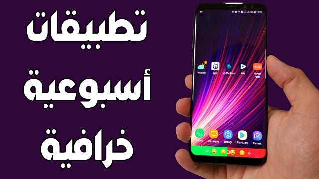 تطبيقات خرافية و رائعة لا تفوتها لهذا الأسبوع # مليون نجمة