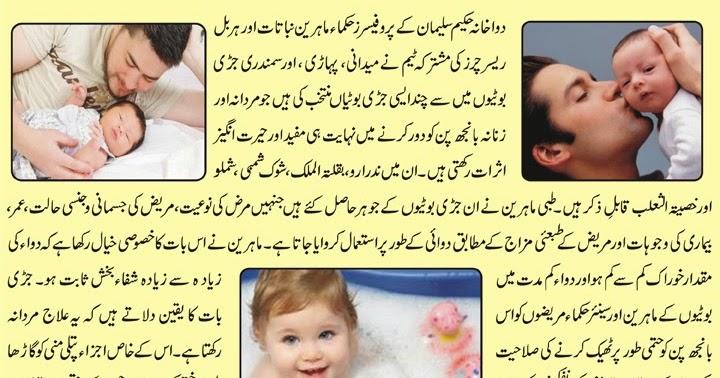 Mardana Kamzori ka Ilaj with Hakaeem Suleman in Urdu | Apna