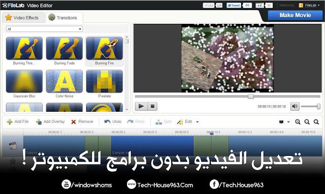 تعديل مقاطع الفيديو بدون برامج