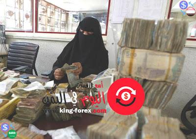 الريال اليمني مقابل الدولار - الريال اليمني مقابل الريال السعودي
