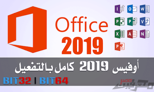 تحميل برنامج مايكروسوفت اوفيس Microsoft Office Full 2019