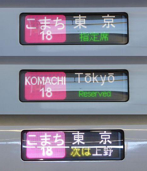 秋田新幹線 こまち号 東京行き・秋田行き E6系