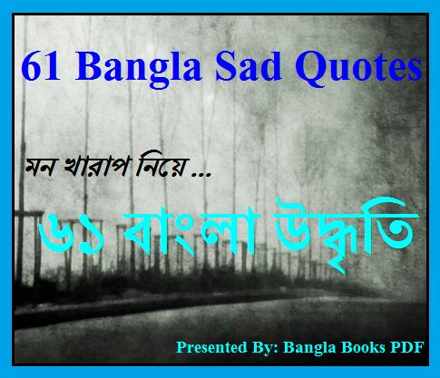61 bangla sad quotes wallpapers bangla books pdf 61 bangla sad quotes wallpapers voltagebd Choice Image