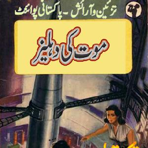 Maut Ki Dehleez Major Parmod Series by H.Iqbal