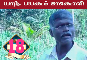 Yalpana Payanam Part 18 – By. K.S.Thurai