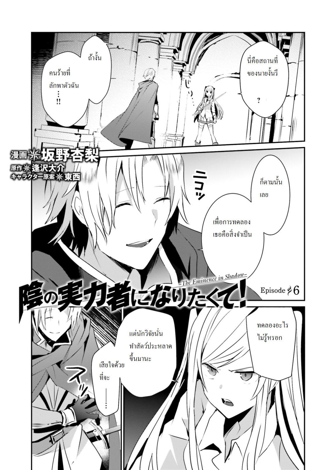 อ่านการ์ตูน Kage no Jitsuryokusha ni Naritakute! ตอนที่ 6 หน้าที่ 1