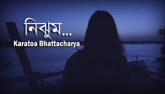 Nijhum Lyrics by Karatoa Bhattacharya And Manidipa Singha
